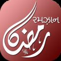 Ramazan Ahkam-Masaail Gujarati