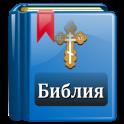 Библия Православная