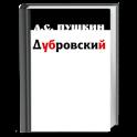 Дубровский. А.С. Пушкин