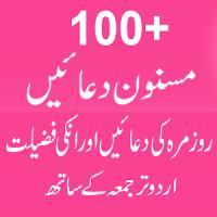 Masnoon Duain Wazaif 200+