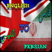 ترجمه فارسی به انگلیسی-جدید