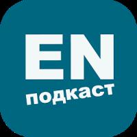 ENpodcast