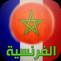 Ta3lim Francaise maroc