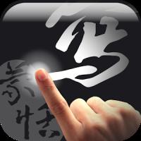蒙恬筆 - 繁簡合一中文辨識