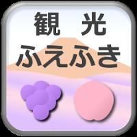 Fuefuki Navi