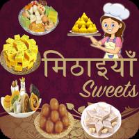 Sweet Recipes in Hindi