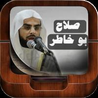 Mp3 Holy Quran salah bukhatir Hafs
