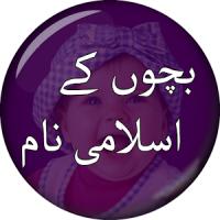 Islamic Names for Muslim Kids in Urdu & English