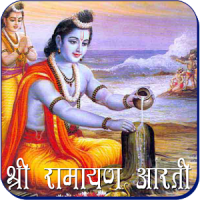 Shri Ramayan Aarti