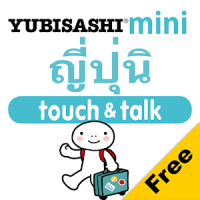 YUBISASHI ญี่ปุ่น touch&talk