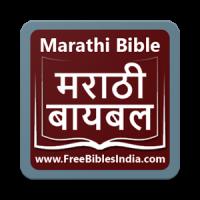 Marathi Bible (मराठी बायबल)