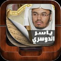 Holy Quran By Yasser Dossari
