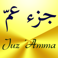 JUZアンマ(クルアーンの人suras)
