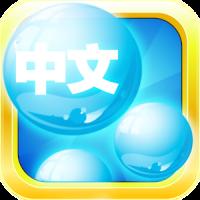 Mandarin Chinese Bubble Bath