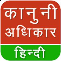 Kanooni Adhikar in Hindi कानूनी अधिकार हिंदी