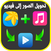 Photo Video Editor With Music - Photo Collage