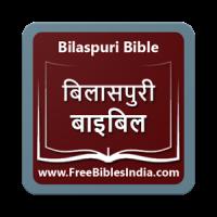 Bilaspuri Bible