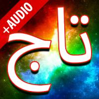 Darood Taj + Audio (Offline)