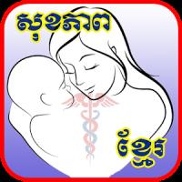 Khmer All Health in Cambodia