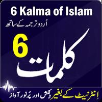 Six kalmas of Islam Mp3