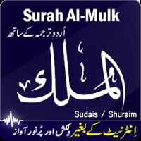 Surah Al-Mulk with Translation mp3