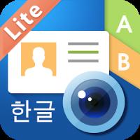WorldCard Mobile Lite - 명함리더기
