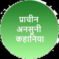 Mystery Stories Hindi
