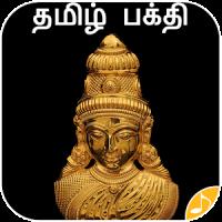 Tamil Bhakti Ringtones
