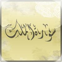 Sourate Al Mulk MP3