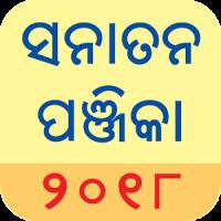 Sanatan Odia Panjika 2018 (Oriya Calendar)