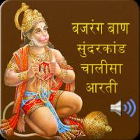 Sunderkand Audio with Lyrics