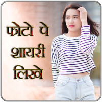Write Shayari on Photo