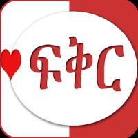 Ethiopian Love የፍቅር ጥቅሶች Quote