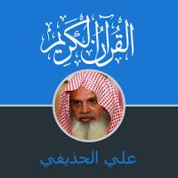 Noble Quran Ali Houdaifi hafs asim kalon nafi