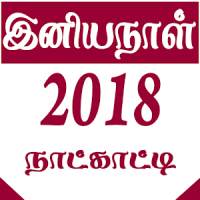 Iniyanaal Tamil Calendar
