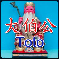 大伯公 多多 (Toto)