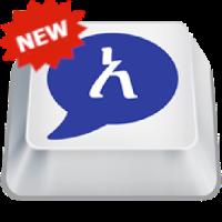Agerigna Amharic Keyboard - የመጀመሪያው ነጻ የአማርኛ ኪቦርድ