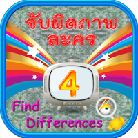 Find Differences Lakorn 4