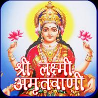 Lakshmi Amritwani