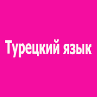 Турецкий язык - Самоучитель и Разговорник