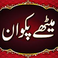 Meethay Pakwan Recipes Urdu