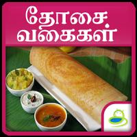 Dosa Recipes in Tamil