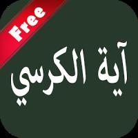 Ayat Ul Kursi With Urdu & English Translation