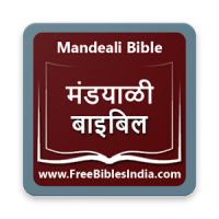 Mandeali Bible
