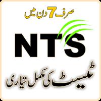 NTS GAT Test