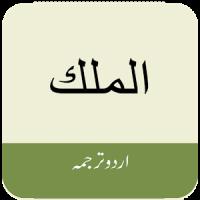 Surat Al-Mulk (سورة الملك) with Urdu Translation
