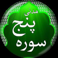 Madani Panj Surah in Urdu - مدنی پنج سورہ