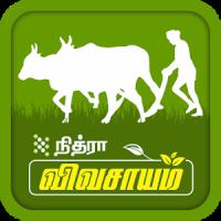 Vivasayam - விவசாயம் : வாங்க விற்க, மாடித்தோட்டம்