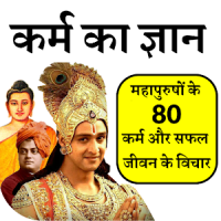Karma Ka Gyan- Great Deeds