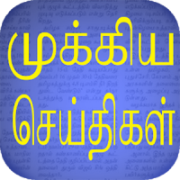 Flash News : Tamil (Breaking News , Chat , Cinema)